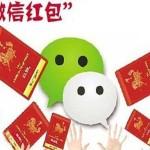 微信红包营销