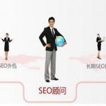 广州,深圳SEO顾问教你如何用SEO吸引流量的方法!