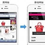 广州seo分享移动适配工具注意事项以及如何提升移动适配的效果