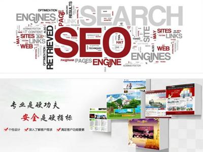 网站设计该如何做才适合SEO优化
