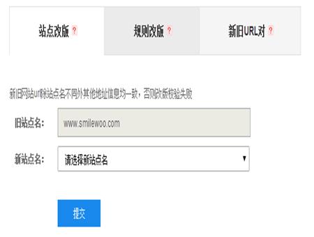 百度的网站改版工具