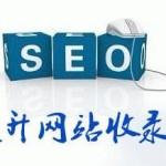为什么你的网站不被搜索引擎收录?