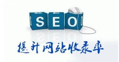 提升网站被搜索引擎收录率