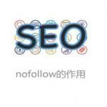 如何给自己网站的tag标签添加nofollow属性