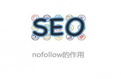 网站添加nofollow的作用