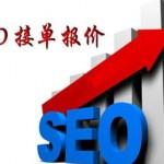 企业网站优化接单,关键词如何报价最好,如何做?