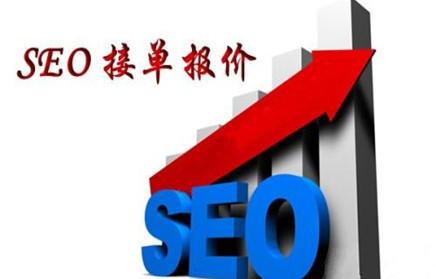 企业网站SEO优化接单报价
