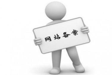 网站备案是否影响收录和排名
