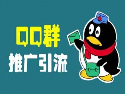使用QQ群推广网站