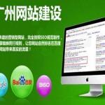 广州网站建设之seo优化数据分析
