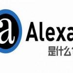 什么是网站Alexa排名?世界Alexa排名对网站有什么好处?