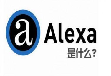 什么是网站世界Alexa排名