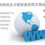 广州小张说新站SEO优化,注意5个要点,助你在较短的时间内获得较好排名