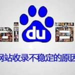 广州seo网站优化之关键词排名问题、及收录问题大揭秘