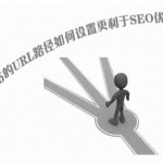 网站的URL路径如何设置,URL标准化是什么意思?