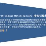 如何针对网站首页进行SEO优化,提升网站排名上百度首页