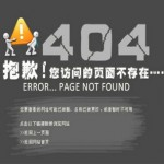 网站优化,死链接的危害性就是这么严重!