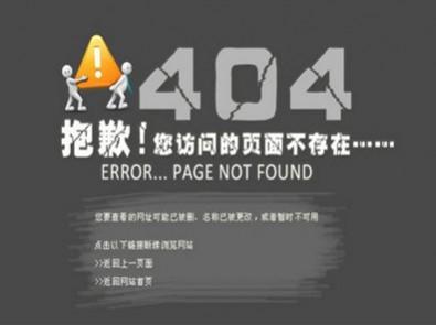 网站优化出现的404死链接