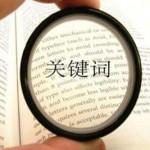 广州seo教你如何选择关键词,及网站优化需要注意的几个问题