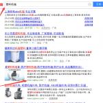 seo案例:一个月的时间左右把客户的关键词轻轻松松上百度首页