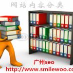 网站内容优化,如何对内容进行分类更有利于seo优化