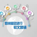 网站seo优化应该如何写好软文,让你网站有效流量暴增