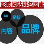 广州网站建设后存在的SEO因素中,有哪些操作是最重要的