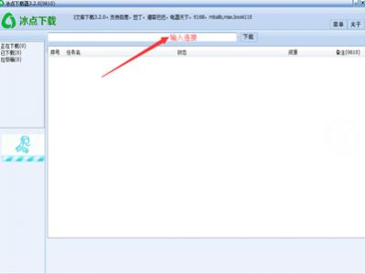 seo工具之冰点文库下载器