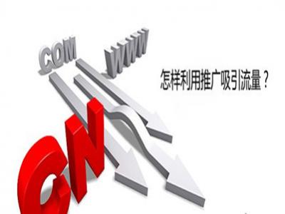 seo推广提升网站流量