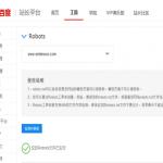 seo优化,如何注册和使用百度站长平台