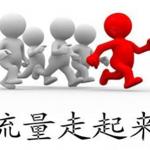 在seo优化中,有些人说网站就是有排名没流量,问题出在哪?