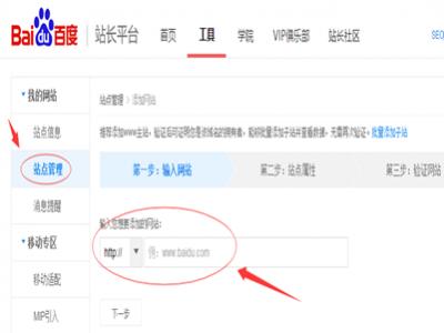 百度站长平台提交网站