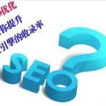 seo优化,是哪些因素造成网站不被搜索引擎收录的