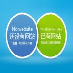 想要一个好网站,应该如何网站制作?