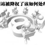 SEO优化分享:网站优化发现网站被降权了,请不要盲目操作