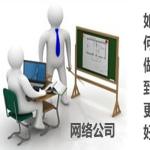 网站建设公司的管理,有哪几个方面需要改进?