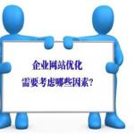张国维聊网站优化:大型站和企业网站seo优化区别是什么?