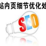 用什么SEO优化的方法让你的内页排名做上百度首页