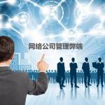 张国维seo分享:网站建设公司的管理弊端主要有哪些?