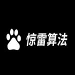seo优化,百度刚推出的惊雷算法,网站两三天就能上首页的梦已破灭!