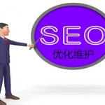 网站建设后,如何做好网站日常的seo优化维护?