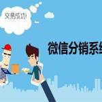 微信分销运营如何招募分销商?