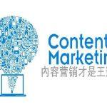 微商城内容营销如何从讲故事开始?