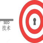 SEO技术:如何让网站受搜索引擎蜘蛛的喜爱?