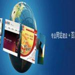 seo博客分享:网站建设之新站推广
