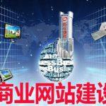 seo博客分享:网站建设几大原则