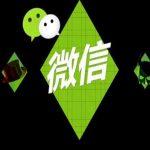 张国维seo博客分享微信营销等社交媒体营销的策略