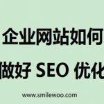 网站建设后的seo优化工作将如何展开?