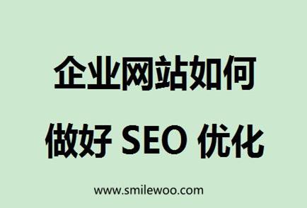 网站建设后的seo优化
