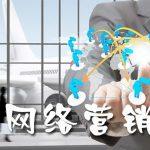seo博客:分享微信商城常用的网络营销模式有哪些?